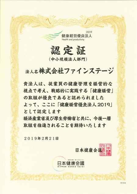 20190221健康経営優良法人認定書.jpg